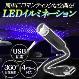 イルミネーションライト LED 天の川ライト USB ネオン星空LED 投射 ムード tn-b