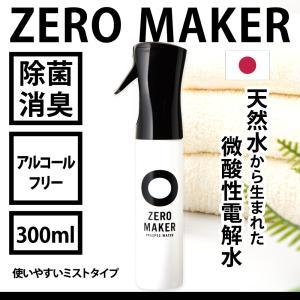 ノンアルコール 除菌 消臭 日本製 おしゃれ } Zero Maker ゼロメーカー 微酸性電解水 300ml 蓄圧式 ミスト スプレー (197222)|tn-square