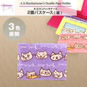 ギフト 猫グッズ ブランド プレゼント 女性 } A.S.Manhattaner's (A.S.マンハッタナーズ) ダブル パスケース(猫) 8as121 ピンク ミント 紫 ネコ|tn-square