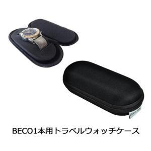 BECO 1本用トラベルウォッチケース|tn-square