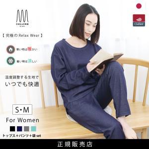 ルームウェア レディース 日本製 上下セット 長袖 部屋着 3点セット CHILLCRIB and 1mile チルクリブ アンド ワンマイル Relax wear (cc-l1001)|tn-square