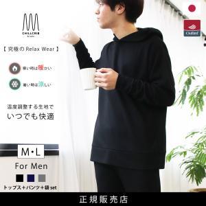 ルームウェア メンズ 日本製 上下セット 長袖 部屋着 3点セット CHILLCRIB and 1mile チルクリブ アンド ワンマイル Relax wear (cc-m1001)|tn-square