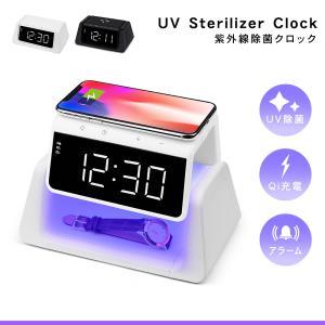 目覚まし時計 uv除菌 スマホ 置くだけ iphone android 置時計 シンプル デジタル 紫外線 USB } エスカム ワイヤレス充電 紫外線除菌機能付 LEDアラームクロック|tn-square