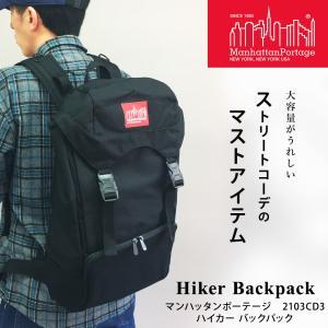 マンハッタンポーテージ 大容量 バックパック Manhattan Portage Hiker Backpack 2103CD3 {プレゼント ブランド おしゃれ 通学 通勤  hawks202110|tn-square