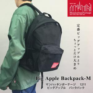 マンハッタンポーテージ リュック 人気 バックパック Manhattan Portage Big Apple Backpack-M 限定モデル 1211 { 通学 通勤 おしゃれ セール hawks202110|tn-square