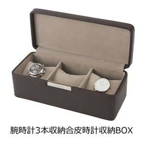 時計修理受付中 腕時計用3本用合皮時計収納BOX|tn-square