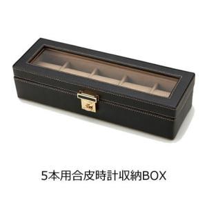 時計修理受付中 腕時計腕時計用5本用合皮収納BOX|tn-square
