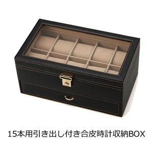 時計修理受付中 15本用引き出し付き合皮時計収納BOX 送料無料|tn-square