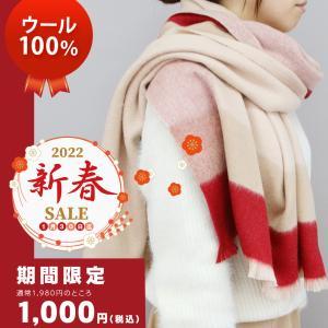 マフラー ストール レディース ウール おしゃれ あったか かわいい }  バイカラー ウール100% 首巻 冷え対策 ( w-scarf-bi )  レッド×ベージュ hawks202110 tn-square