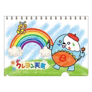 てんタマくんクリアファイル(クレヨン天気・スケッチブック風)(ゆうパケット対応) tnc-netshop
