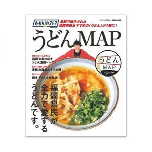 うどんMAP本「うどんMAP」(ゆうパケット対応)