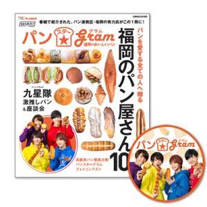 ももち浜ストア パンスターグラム 〜福岡のおいしいパン〜オリジナルステッカーつき(ゆうパケット対応)