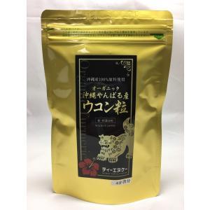 有機無農薬オーガニック沖縄やんばる産ウコン粒(200g)約4か月分|tnk-tokyo