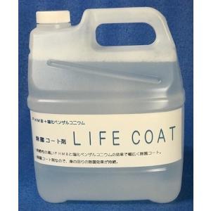 除菌コート剤 LIFE COAT 4リットル スプレーボトル付き|tnk-tokyo