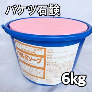 バケツ石鹸 6kg 車用石鹸 タイヤ洗剤 ピンク 研磨剤不使用 国産固形石けん|tnk-tokyo