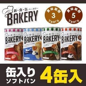 防災用備蓄パン!新・食・缶ベーカリー|tnp-store