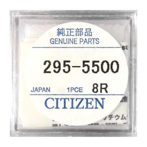 CITIZEN[シチズン]295-5500 エコドライブ用キャパシター2次電池 純正部品 端子付きMT621|tnp-store