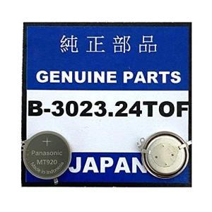 SEIKO[セイコー]純正 3023 24T コイン形チタンリチウムイオン二次電池 端子付きパナソニックMT920【送料無料】|tnp-store
