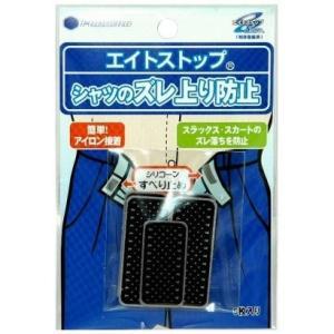 エイトストップ(5枚組)ブラック R888-5S スラックス・パンツ・ズボン滑り止め 04038 tnp-store