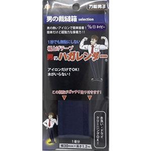 男のハガレンダー ネイビー BD-S230S 強力裾上げテープ! 簡単すそあげ! 【特許申請中】03645 tnp-store