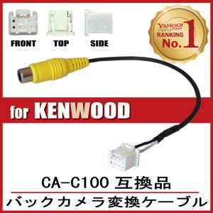 RCA変換 バックカメラ 接続 ケーブル CA-C100 ケンウッド KENWOOD 汎用 ケンウッ...