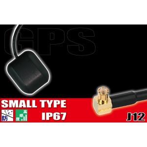 GPSアンテナ 据え置き型 ナビ 100日保証付 J12