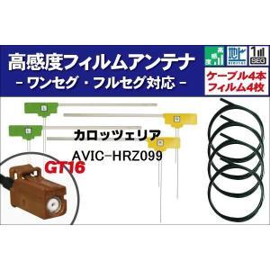 フィルムアンテナ 4枚 & アンテナコード 4本 セット カロッツェリア carrozzeria 用 AVIC-HRZ099 GT16 L型 地デジ ワンセグ フルセグ 汎用 載せ替え