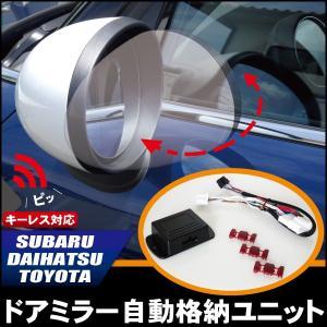 ドアミラー 自動 格納 開閉 キーレス 連動 車 KGJ10 対応 トヨタ TOYOTA 用 IQ  後付け 汎用 ドアロック|tns