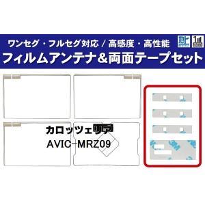 フィルムアンテナ & 両面テープ セット カロッツェリア carrozzeria 用 AVIC-MRZ09 地デジ ワンセグ フルセグ 高感度