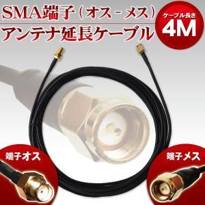 ・アンテナ延長ケーブルSMA(オス-メス)4m