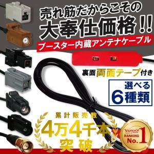 フィルムアンテナ 用 ケーブル ブースター内蔵型 コネクター...