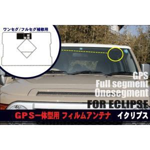 GPSフィルムアンテナ 一体型 イクリプス 対応