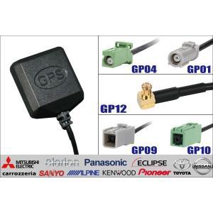 GPSアンテナ コード 地デジ ワンセグ フルセグ 据え置き型 受信 高感度 載せ替え ナビ 100日保証付