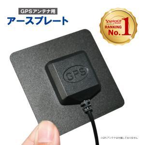 GPSアンテナ 用 GPSプレート アースプレート 磁石 受信感度 高感度 マグネット 強力 両面テ...