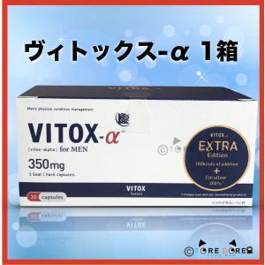ヴィトックス α アルファ EXTRA Edition ビトックス 正規品保証