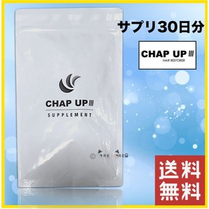 チャップアップ サプリメント CHAP UP 育毛 正規品