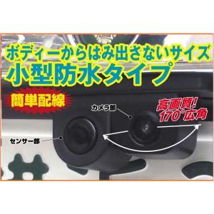 バックカメラ一体型アシストバックセンサー 46-0218