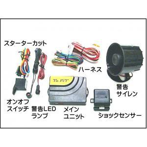 【セット内容】 メインユニット、取付用ハーネス、 セキュリティーオン・オフスイッチ、 動作確認青色L...