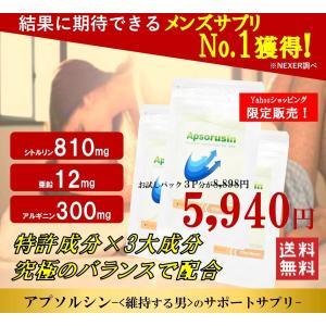 【公式】増大サプリのアプソルシン お試しパック×3袋