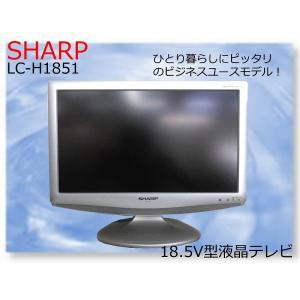 決算SALE!7/1まで更に値下げ!! 【中古】 SHARP/シャープ 18.5V型地上デジタルハイビジョン液晶テレビ LC-H1851 to-rulease