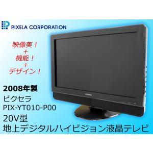 スーパーSALE!!【中古】 PIXELA/ピクセラ 20V型地上デジタルハイビジョン液晶テレビ PRODIA/プロディア PIX-YT010-P00 to-rulease