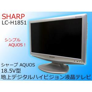 決算SALE! 7/1まで!! 【中古】 SHARP/シャープ 18.5V型地上デジタルハイビジョン液晶テレビ AQUOS/アクオス LC-51851 to-rulease