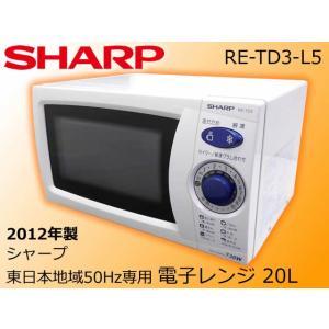 【中古】 SHARP/シャープ 東日本専用50Hz 電子レンジ 20L RE-TD3-L5 2012年製 to-rulease