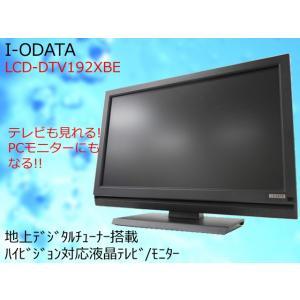 ヤフー最安値に挑戦!【中古再生品】 I-ODATA/アイオーデータ 18.5型地上デジタルチューナー搭載ワイド液晶テレビモニター LCD-DTV192XBE to-rulease