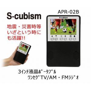 スーパーSALE!!【展示再生品】S-cubism/エスキュ...