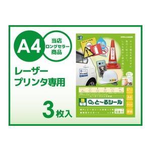 Myと〜るシール A4 レーザープリンタ対応|to-rulease