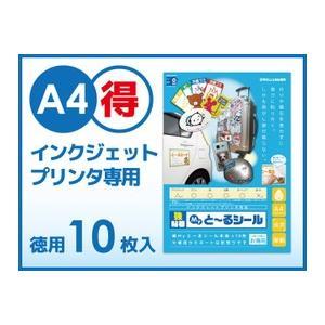 耐水】【屋外】 Myとーるシール インクジェットプリンタ用 A4版 光沢紙 《徳用》10枚入|to-rulease
