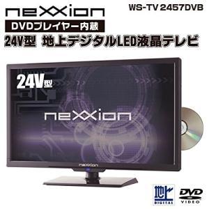 スーパーSALE! 【新品】 ワイルドカード DVDプレーヤー内蔵24V型地上デジタルフルハイビジョンLED液晶テレビ nexxion WS-TV2457DVB to-rulease
