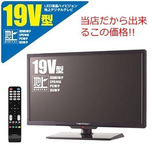 スーパーSALE! WILDCARD 19V型地上デジタルハイビジョンLED液晶テレビnexxion WS-TV1955B to-rulease