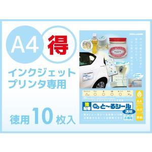 【耐水】【屋外】 Myとーるシール インクジェットプリンタ用 A4版 透明 《徳用》10枚入|to-rulease